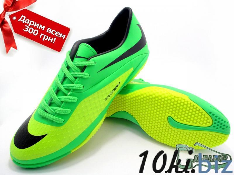Футзалки (бампы) Nike Hypervenom Phelon (0182) купить в Белгороде - Спортивные товары с ценами и фото