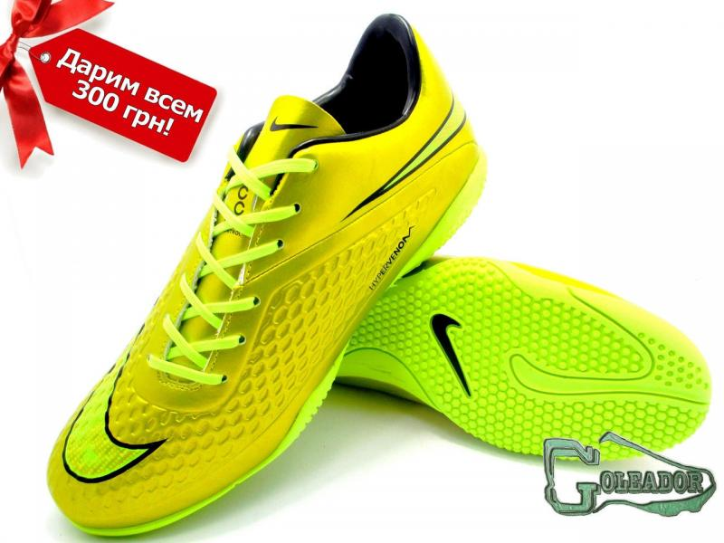 Футзалки (бампы) Nike Hypervenom Phelon (0245)