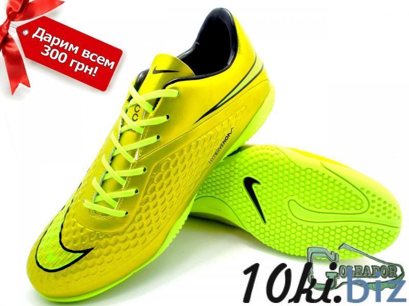 Футзалки (бампы) Nike Hypervenom Phelon (0245) купить в Белгороде - Спортивные товары с ценами и фото