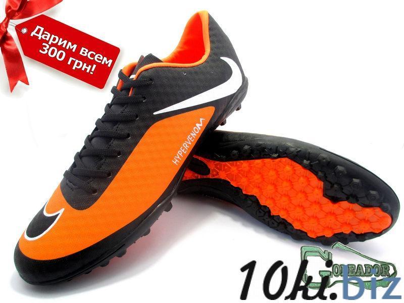 Сороконожки (многошиповки) Nike Hypervenom Phelon (0257) купить в Белгороде - Спортивные товары с ценами и фото