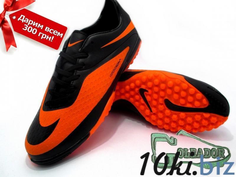 Сороконожки (многошиповки) Nike Hypervenom Phelon (0148) купить в Белгороде - Спортивные товары с ценами и фото