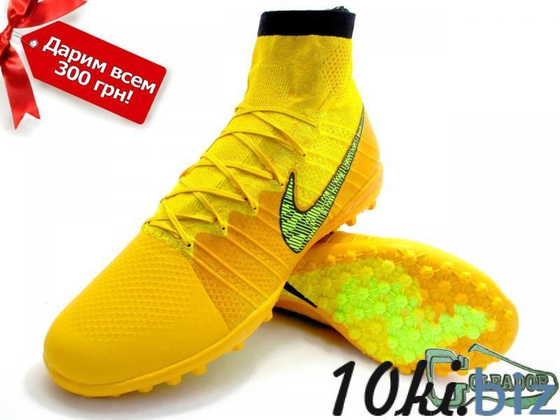 Сороконожки (многошиповки) Nike Elastico Superfly ProXimo (0337) купить в Белгороде - Спортивные товары с ценами и фото