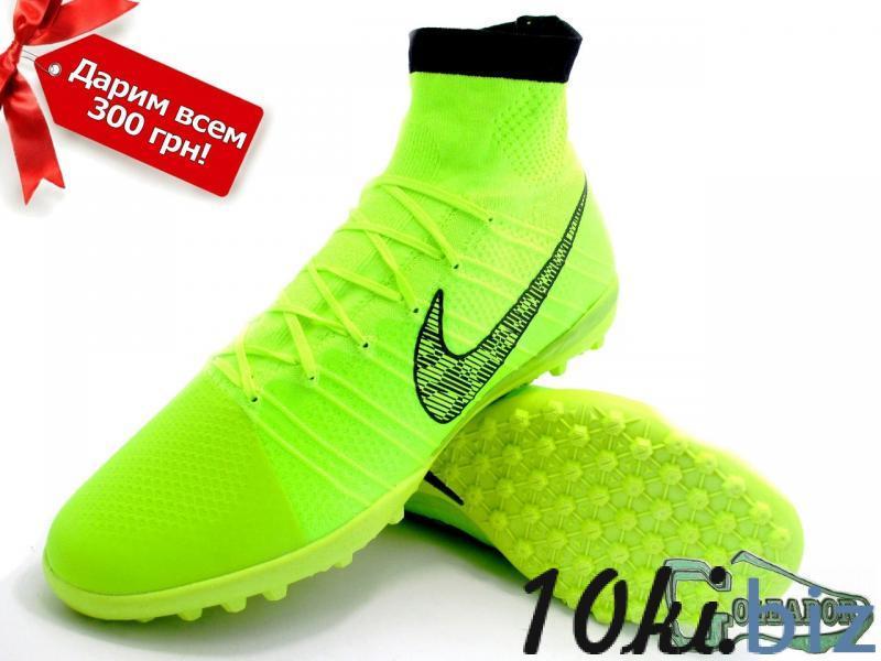 Сороконожки (многошиповки) Nike Elastico Superfly ProXimo (0338) купить в Белгороде - Спортивные товары с ценами и фото