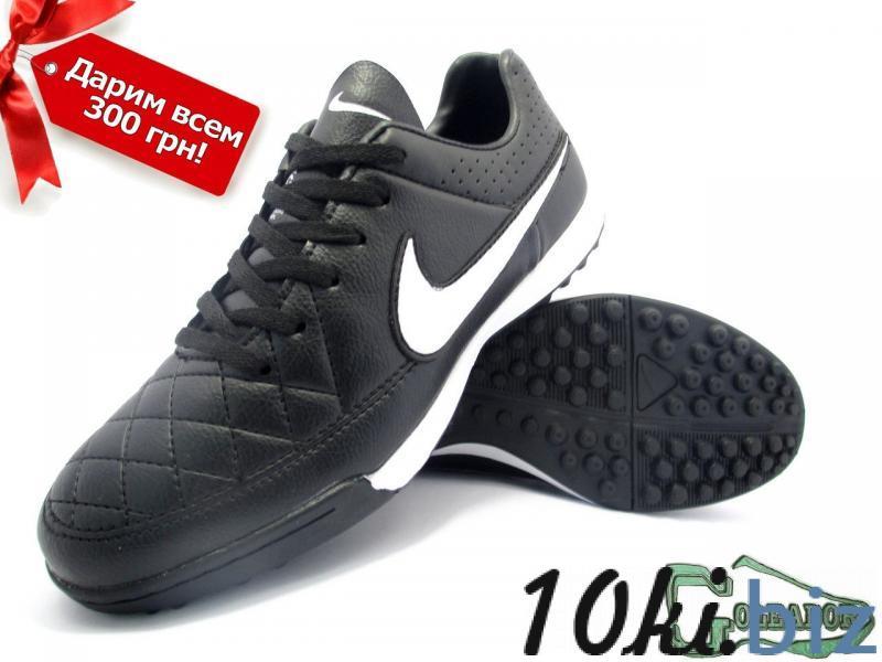 Сороконожки (многошиповки) Nike Tiempo  (0426) купить в Белгороде - Спортивные товары с ценами и фото