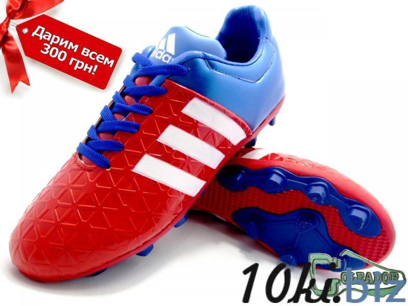 Бутсы (копы) Adidas ASE 15.3 (0311) купить в Белгороде - Спортивные товары с ценами и фото