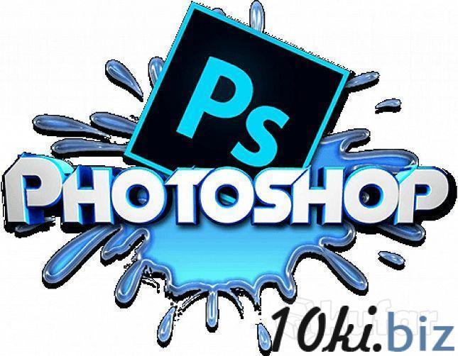 Курсы Photoshop + Corel Draw