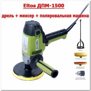 Дрель (миксер) - полировальная машина Eltos ДПМ 1500