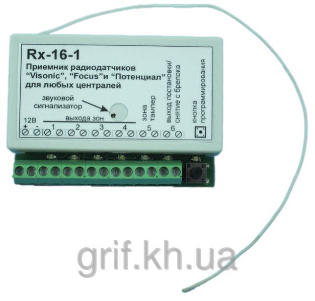 Rx16-1 - Приемник радиодатчиков и брелков