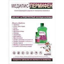 Фото Средства от комаров и мух 1 Медилис-Пермифен 500 мл