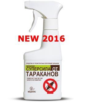 0. Медилис-СУПЕРСИЛА ОТ ТАРАКАНОВ (инсектицид) спрей 250 мл.- 1 шт.