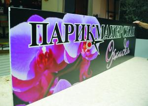 Фото Наружная реклама Вывески в деревянном каркасе
