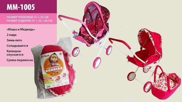Коляска MM-1005 (4шт) 2 цвета, зимняя, сумка-переноска, в пакете, р-р 66*61*35см   Артикул: 02001005