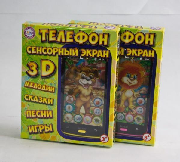 Телефоны 3D (120/2)   Артикул: 05002001