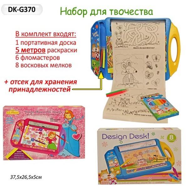 Досточка-раскраска DK-G370 (24шт/2) 2 вида, доска, 6фломастеров,8карандашей,под слюдой 37,5*26,5*5см   Артикул: 06000370