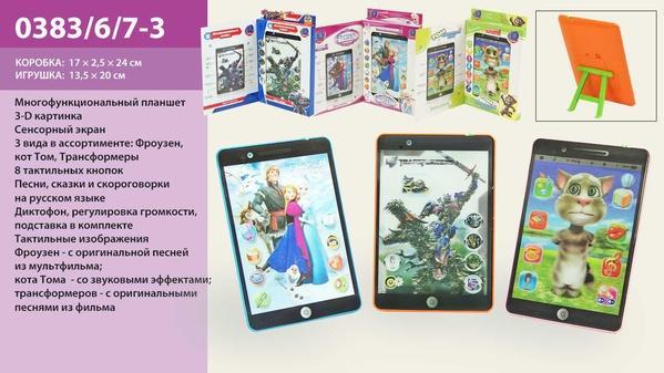Планшет 0383/6/7-3 (96шт/2) 3 вида,батар., игровой на рус.языке, в короб.   Артикул: 06000383