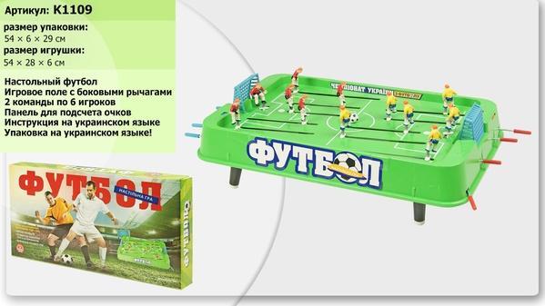 Футбол K1109 (24шт) в коробке 54*29*6см   Артикул: 06001109