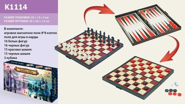 "Шахматы магнит. K1114 (96шт/2) ""3в1"", шашки, нарды, в коробке 25*13см   Артикул: 06001114"