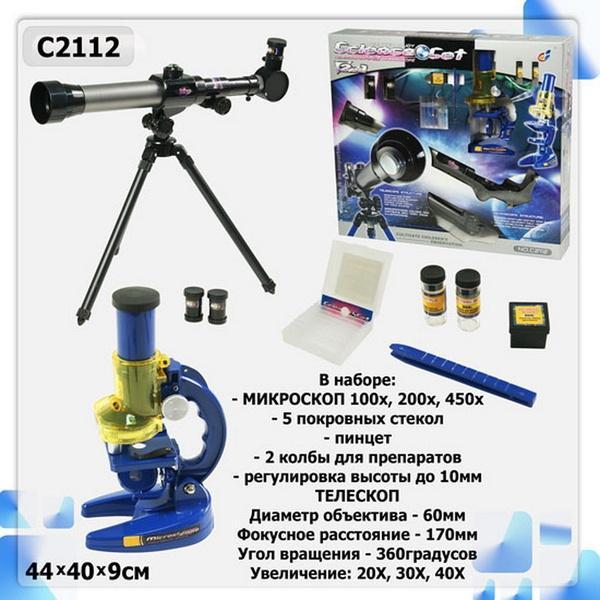 Телескоп+микроскоп C2112 (1111965) (18шт) в коробке 44*40*9см   Артикул: 06002112