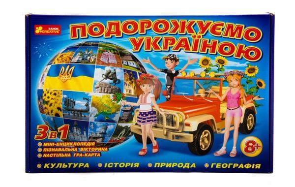 """Гра """"Подорожуємо Україною"""" 8+   Артикул: 06003271"""