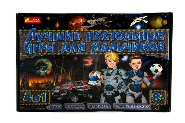 Лучшие наст. игры для мальчиков 4 в1 (8+)   Артикул: 06082719