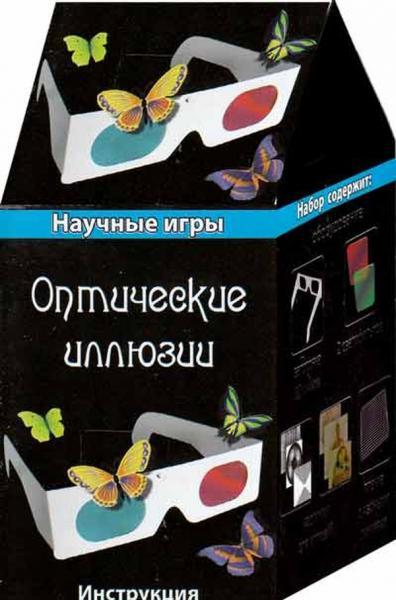 """Наукові ігри міні """"Оптичні ілюзії""""   Артикул: 06100827"""