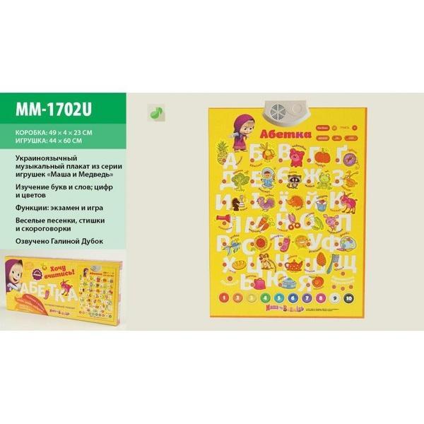 """Плакат обуч. """"Абетка"""" ММ-1702-U (24шт/2) укр. плакат, батар., в кор. 49*23*4см   Артикул: 06101702"""