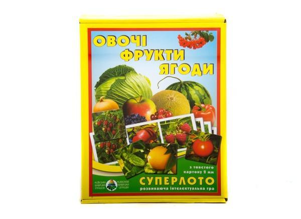"""Супер ЛОТО """"Овочі та фрукти """"   Артикул: 06110093"""