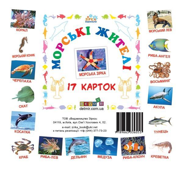 Картки міні Морські жителі (110х110 мм) (укр)   Артикул: 06336053