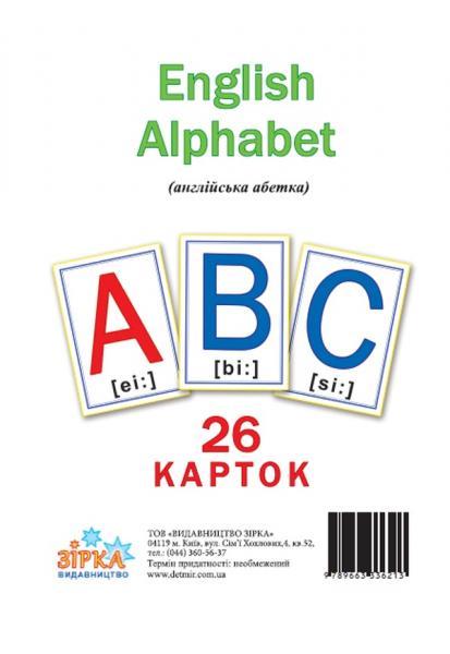 Картки великі Букви Англійські А5 (200х150 мм)   Артикул: 06336213