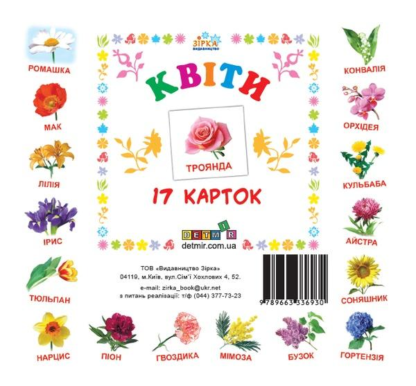 Картки міні Квіти (110х110 мм) УКР-АНГ   Артикул: 06336930