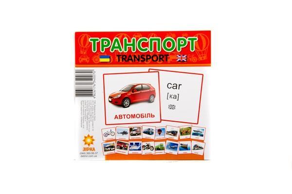 Картки міні Транспорт (110х110 мм) (укр)   Артикул: 06340070
