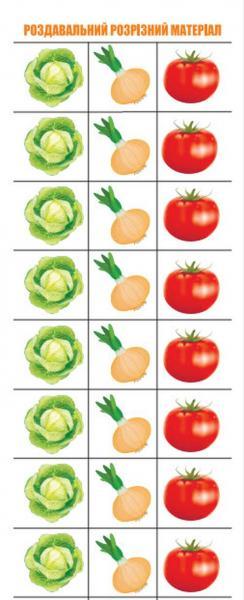 Розрізний матеріал Овочі   Артикул: 06340100