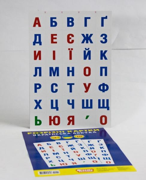 Карточки обучающие РАЗРЕЗНЫЕ Азбука (укр)   Артикул: 06530727