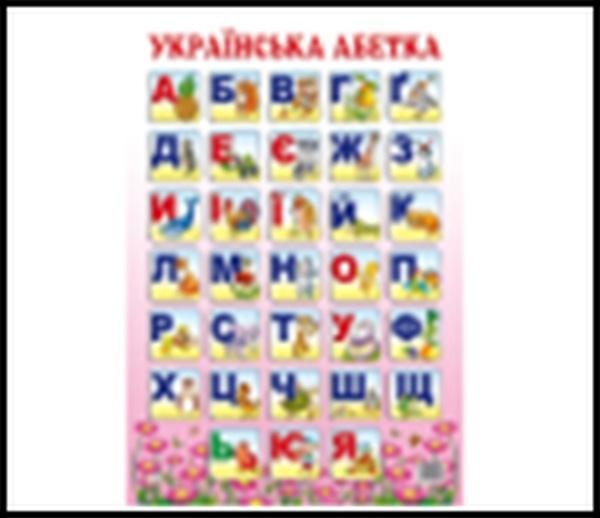 """Плакат """"Українська абетка""""   Артикул: 06534219"""