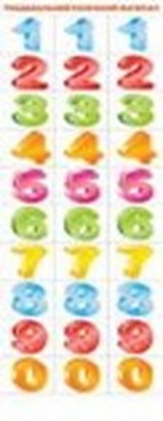 Розрізний матеріал: Цифри 3Д   Артикул: 06614913
