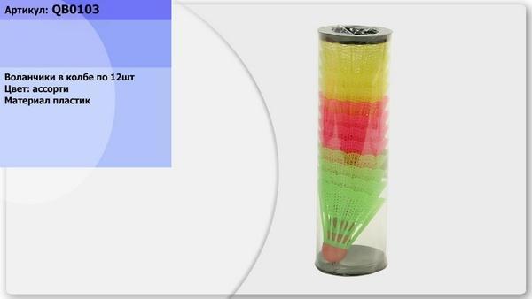 Воланчики QB0103 (60уп) цветные, в колбе 12 шт   Артикул: 07020103