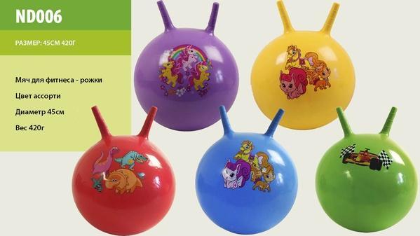 Мяч для фитнеса ND006 (60шт) рожки  мультгерои (5 видов, 5 цветов) 45 см 420г   Артикул: 07200006
