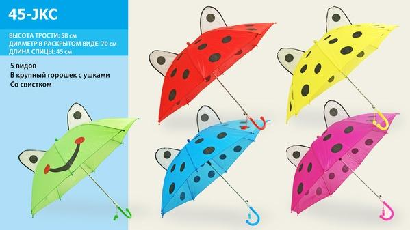 Зонт 45-JKC (100шт) 5 видов, с ушками, со свистком, в пакете 45 см   Артикул: 08000045