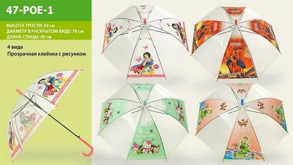 Зонт 47-POE-1 (100шт) 4 вида,прозрачная клеенка с рисунком, со свистком, в пакете 50 см   Артикул: 08000471