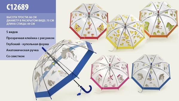 Зонт C12689 (60шт/5) 5 видов, прозрачная клеенка, купол.форма, со свистком, в пакете 50 см   Артикул: 08012689