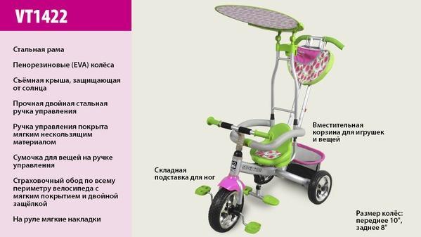 Велосипед 3-х колес VT1422 САЛ (1шт)съемная ручка,страх.,складн подножка,сумка   Артикул: 11001422