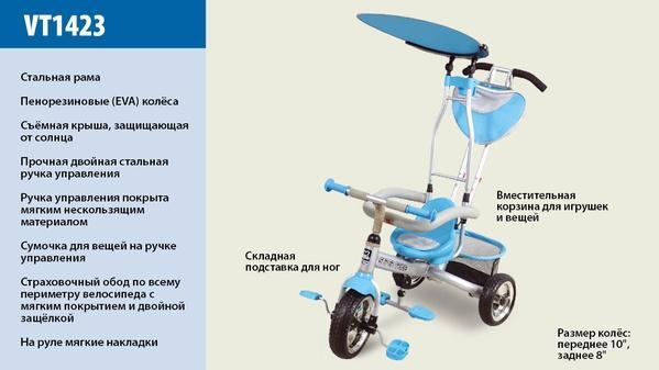 Велосипед 3-х колес VT1423 ГОЛ (1шт)съемная ручка,страх.,складн подножка,сумка   Артикул: 11001423