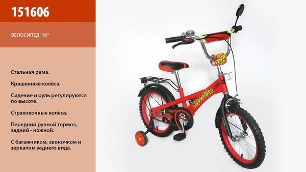 "Велосипед 16"" детский 151606 (1) со звонком, зеркалом   Артикул: 11042005"