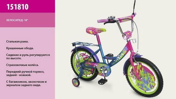 "Велосипед 18"" детский 151810 (1) со звонком, зеркалом   Артикул: 11042319"