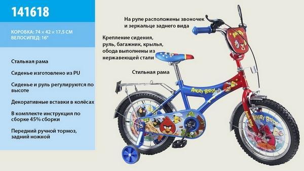 Велосипед 2-х колес 16'' 141618 (1шт) со звонком, зеркалом, с вставками в колесах   Артикул: 11141618