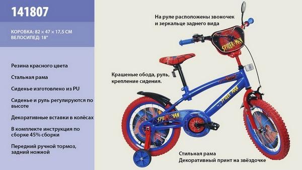 Велосипед 2-х колес 18'' 141807 (1шт) со звонком, зеркалом, с вставками в колесах, подножкой   Артикул: 11141807