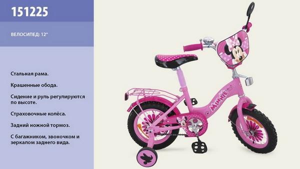 Велосипед 2-х колес 12'' 151225 (1шт) со звонком,зеркалом   Артикул: 11151225