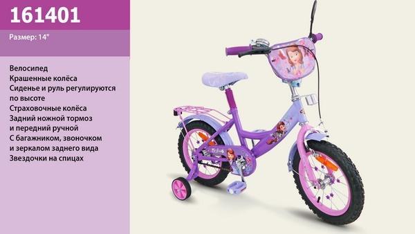Велосипед 2-х колес 14'' 161401 (1шт) со звонком,зеркалом   Артикул: 11161401