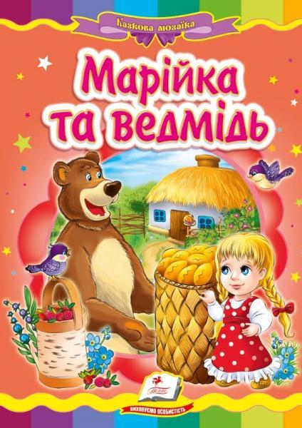 КА5 укр_Марійка та ведмідь /20 (ИД)   Артикул: 12130006