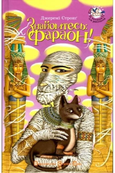 Книга Знайомтесь: Фараон!   Артикул: 12909289
